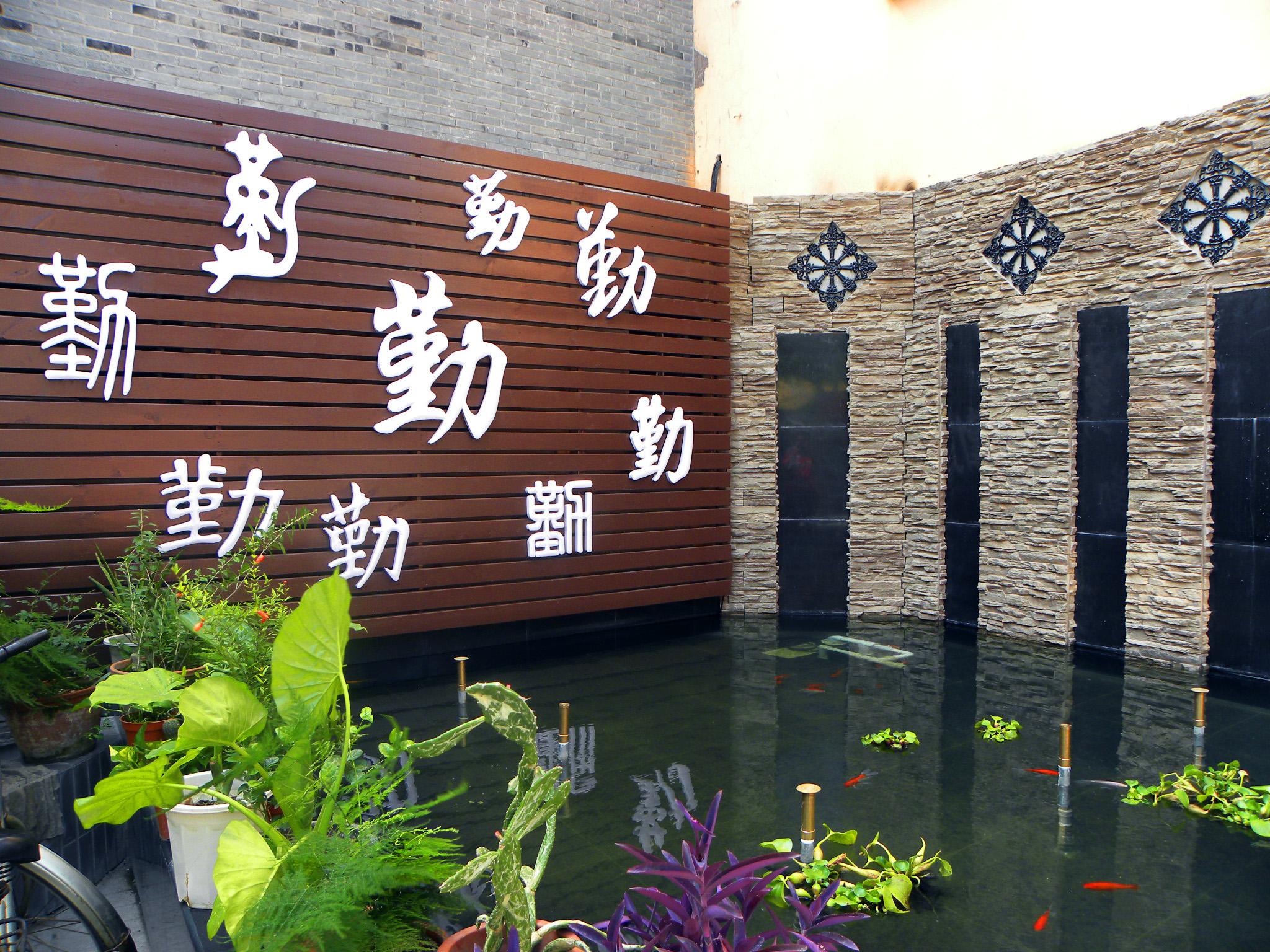 梅园校区之勤字墙
